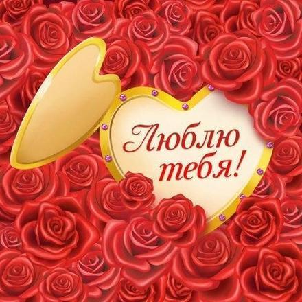 Красивая лучшая бесплатная открытка с поздравлением, лучшая бесплатная открытка с поздравлением, сердце, сердечко, красивая лучшая бесплатная открытка с поздравлением любовь, красивая лучшая бесплатная открытка с поздравлением с любовью, I love you, люблю тебя, Love, красивая лучшая бесплатная открытка с поздравлением с сердечками, красивая лучшая бесплатная открытка с поздравлением для любимой, красивая лучшая бесплатная открытка с поздравлением для любимого, розы. Открытки  Красивая лучшая бесплатная открытка с поздравлением, лучшая бесплатная открытка с поздравлением, сердце, сердечко, красивая лучшая бесплатная открытка с поздравлением любовь, красивая лучшая бесплатная открытка с поздравлением с любовью, I love you, люблю тебя, Love, красивая лучшая бесплатная открытка с поздравлением с сердечками, красивая лучшая бесплатная открытка с поздравлением для любимой, красивая лучшая бесплатная открытка с поздравлением для любимого, розы, цветы скачать бесплатно онлайн! Печать открытки! скачать открытку бесплатно | pozdravok.qwestore.com
