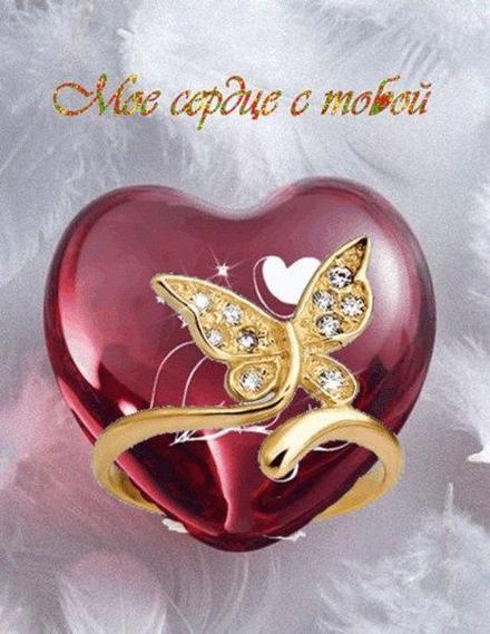 Красивая лучшая бесплатная открытка с поздравлением, лучшая бесплатная открытка с поздравлением, сердце, сердечко, красивая лучшая бесплатная открытка с поздравлением любовь, красивая лучшая бесплатная открытка с поздравлением с любовью, I love you, люблю тебя, Love, красивая лучшая бесплатная открытка с поздравлением с сердечками, красивая лучшая бесплатная открытка с поздравлением для любимой, красивая лучшая бесплатная открытка с поздравлением для любимого, мое сердце с тобой. Открытки  Красивая лучшая бесплатная открытка с поздравлением, лучшая бесплатная открытка с поздравлением, сердце, сердечко, красивая лучшая бесплатная открытка с поздравлением любовь, красивая лучшая бесплатная открытка с поздравлением с любовью, I love you, люблю тебя, Love, красивая лучшая бесплатная открытка с поздравлением с сердечками, красивая лучшая бесплатная открытка с поздравлением для любимой, красивая лучшая бесплатная открытка с поздравлением для любимого скачать бесплатно онлайн! Скачать красивую картинку на праздник онлайн! скачать открытку бесплатно | pozdravok.qwestore.com