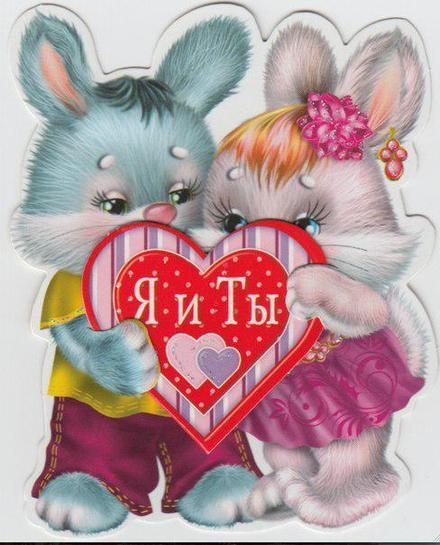 Красивая лучшая бесплатная открытка с поздравлением, лучшая бесплатная открытка с поздравлением, сердце, сердечко, красивая лучшая бесплатная открытка с поздравлением любовь, красивая лучшая бесплатная открытка с поздравлением с любовью, I love you, люблю тебя, Love, красивая лучшая бесплатная открытка с поздравлением с сердечками, красивая лучшая бесплатная открытка с поздравлением для любимой, красивая лучшая бесплатная открытка с поздравлением для любимого, зайчики. Открытки  Красивая лучшая бесплатная открытка с поздравлением, лучшая бесплатная открытка с поздравлением, сердце, сердечко, красивая лучшая бесплатная открытка с поздравлением любовь, красивая лучшая бесплатная открытка с поздравлением с любовью, I love you, люблю тебя, Love, красивая лучшая бесплатная открытка с поздравлением с сердечками, красивая лучшая бесплатная открытка с поздравлением для любимой, красивая лучшая бесплатная открытка с поздравлением для любимого скачать бесплатно онлайн! Скачать красивые открытки бесплатно онлайн прямо сейчас! скачать открытку бесплатно | pozdravok.qwestore.com