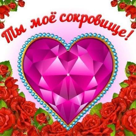 Красивая лучшая бесплатная открытка с поздравлением, лучшая бесплатная открытка с поздравлением, сердце, сердечко, красивая лучшая бесплатная открытка с поздравлением любовь, красивая лучшая бесплатная открытка с поздравлением с любовью, I love you, люблю тебя, Love, красивая лучшая бесплатная открытка с поздравлением с сердечками, красивая лучшая бесплатная открытка с поздравлением для любимой, красивая лучшая бесплатная открытка с поздравлением для любимого, ты мое сокровище. Открытки  Красивая лучшая бесплатная открытка с поздравлением, лучшая бесплатная открытка с поздравлением, сердце, сердечко, красивая лучшая бесплатная открытка с поздравлением любовь, красивая лучшая бесплатная открытка с поздравлением с любовью, I love you, люблю тебя, Love, красивая лучшая бесплатная открытка с поздравлением с сердечками, красивая лучшая бесплатная открытка с поздравлением для любимой, красивая лучшая бесплатная открытка с поздравлением для любимого скачать бесплатно онлайн! Скачать красивую картинку на праздник онлайн! скачать открытку бесплатно | pozdravok.qwestore.com