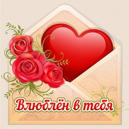 Красивая лучшая бесплатная открытка с поздравлением, лучшая бесплатная открытка с поздравлением, сердце, сердечко, красивая лучшая бесплатная открытка с поздравлением любовь, красивая лучшая бесплатная открытка с поздравлением с любовью, I love you, люблю тебя, Love, красивая лучшая бесплатная открытка с поздравлением с сердечками, красивая лучшая бесплатная открытка с поздравлением для любимой, красивая лучшая бесплатная открытка с поздравлением для любимого, красивая лучшая бесплатная открытка с поздравлением влюблен в тебя. Открытки  Красивая лучшая бесплатная открытка с поздравлением, лучшая бесплатная открытка с поздравлением, сердце, сердечко, красивая лучшая бесплатная открытка с поздравлением любовь, красивая лучшая бесплатная открытка с поздравлением с любовью, I love you, люблю тебя, Love, красивая лучшая бесплатная открытка с поздравлением с сердечками, красивая лучшая бесплатная открытка с поздравлением для любимой, красивая лучшая бесплатная открытка с поздравлением для любимого, красивая лучшая бесплатная открытка с поздравлением влюблен в тебя, письмо скачать бесплатно онлайн! Печать открытки! скачать открытку бесплатно | pozdravok.qwestore.com