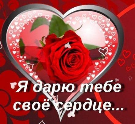 Красивая лучшая бесплатная открытка с поздравлением, лучшая бесплатная открытка с поздравлением, сердце, сердечко, красивая лучшая бесплатная открытка с поздравлением любовь, красивая лучшая бесплатная открытка с поздравлением с любовью, I love you, люблю тебя, Love, красивая лучшая бесплатная открытка с поздравлением с сердечками, красивая лучшая бесплатная открытка с поздравлением для любимой, красивая лучшая бесплатная открытка с поздравлением для любимого, дарю сердце. Открытки  Красивая лучшая бесплатная открытка с поздравлением, лучшая бесплатная открытка с поздравлением, сердце, сердечко, красивая лучшая бесплатная открытка с поздравлением любовь, красивая лучшая бесплатная открытка с поздравлением с любовью, I love you, люблю тебя, Love, красивая лучшая бесплатная открытка с поздравлением с сердечками, красивая лучшая бесплатная открытка с поздравлением для любимой, красивая лучшая бесплатная открытка с поздравлением для любимого, дарю тебе свое сердце скачать бесплатно онлайн! Скачать красивые открытки бесплатно онлайн прямо сейчас! скачать открытку бесплатно   pozdravok.qwestore.com