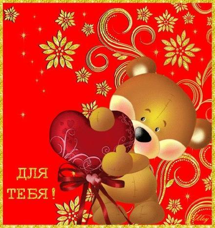 Красивая лучшая бесплатная открытка с поздравлением, лучшая бесплатная открытка с поздравлением, сердце, сердечко, красивая лучшая бесплатная открытка с поздравлением любовь, красивая лучшая бесплатная открытка с поздравлением с любовью, I love you, люблю тебя, Love, красивая лучшая бесплатная открытка с поздравлением с сердечками, красивая лучшая бесплатная открытка с поздравлением для любимой, красивая лучшая бесплатная открытка с поздравлением для любимого, мишка. Открытки  Красивая лучшая бесплатная открытка с поздравлением, лучшая бесплатная открытка с поздравлением, сердце, сердечко, красивая лучшая бесплатная открытка с поздравлением любовь, красивая лучшая бесплатная открытка с поздравлением с любовью, I love you, люблю тебя, Love, красивая лучшая бесплатная открытка с поздравлением с сердечками, красивая лучшая бесплатная открытка с поздравлением для любимой, красивая лучшая бесплатная открытка с поздравлением для любимого скачать бесплатно онлайн! Распечатать открытку! скачать открытку бесплатно | pozdravok.qwestore.com