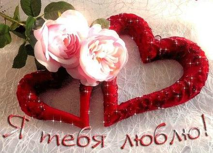 Красивая лучшая бесплатная открытка с поздравлением, лучшая бесплатная открытка с поздравлением, сердце, сердечко, красивая лучшая бесплатная открытка с поздравлением любовь, красивая лучшая бесплатная открытка с поздравлением с любовью. Открытки  Красивая лучшая бесплатная открытка с поздравлением, лучшая бесплатная открытка с поздравлением, сердце, сердечко, красивая лучшая бесплатная открытка с поздравлением любовь скачать бесплатно онлайн! Скачать красивую открытку бесплатно онлайн! скачать открытку бесплатно | pozdravok.qwestore.com