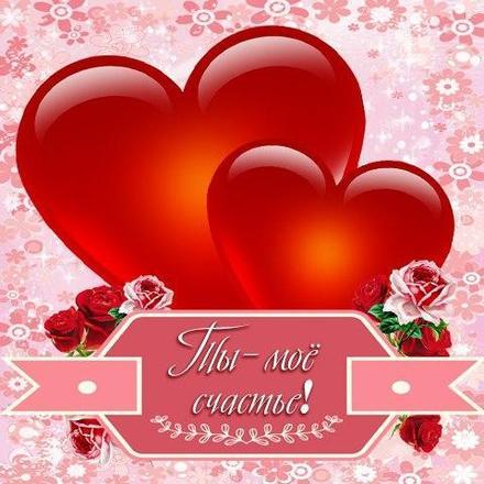 Красивая лучшая бесплатная открытка с поздравлением, сердце, сердечко, красивая лучшая бесплатная открытка с поздравлением любовь, красивая лучшая бесплатная открытка с поздравлением с любовью, I love you, люблю тебя, Love, красивая лучшая бесплатная открытка с поздравлением с сердечками, красивая лучшая бесплатная открытка с поздравлением для любимой, красивая лучшая бесплатная открытка с поздравлением для любимого, ты мое счастье. Открытки  Красивая лучшая бесплатная открытка с поздравлением, лучшая бесплатная открытка с поздравлением, сердце, сердечко, красивая лучшая бесплатная открытка с поздравлением любовь, красивая лучшая бесплатная открытка с поздравлением с любовью, I love you, люблю тебя, Love, красивая лучшая бесплатная открытка с поздравлением с сердечками, красивая лучшая бесплатная открытка с поздравлением для любимой, красивая лучшая бесплатная открытка с поздравлением для любимого, ты мое счастье скачать бесплатно онлайн! Печать открытки! скачать открытку бесплатно | pozdravok.qwestore.com