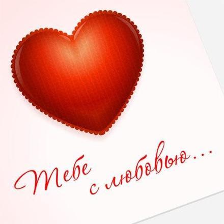 Красивая лучшая бесплатная открытка с поздравлением, сердце, сердечко, красивая лучшая бесплатная открытка с поздравлением любовь, красивая лучшая бесплатная открытка с поздравлением с любовью, I love you, люблю тебя, Love, красивая лучшая бесплатная открытка с поздравлением с сердечками, красивая лучшая бесплатная открытка с поздравлением для любимой, красивая лучшая бесплатная открытка с поздравлением для любимого, тебе с любовью. Открытки  Красивая лучшая бесплатная открытка с поздравлением, лучшая бесплатная открытка с поздравлением, сердце, сердечко, красивая лучшая бесплатная открытка с поздравлением любовь, красивая лучшая бесплатная открытка с поздравлением с любовью, I love you, люблю тебя, Love, красивая лучшая бесплатная открытка с поздравлением с сердечками, красивая лучшая бесплатная открытка с поздравлением для любимой, красивая лучшая бесплатная открытка с поздравлением для любимого, тебе с любовью скачать бесплатно онлайн! Распечатать открытку! скачать открытку бесплатно   pozdravok.qwestore.com