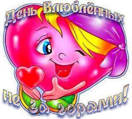Красивая лучшая бесплатная открытка с поздравлением, лучшая бесплатная открытка с поздравлением, валентинка, сердце, улыбка. Открытки  Красивая лучшая бесплатная открытка с поздравлением, лучшая бесплатная открытка с поздравлением, валентинка, красивая лучшая бесплатная открытка с поздравлением на 14 февраля, поздравление на 14 февраля, красивая лучшая бесплатная открытка с поздравлением с днем святого валентина, красивая лучшая бесплатная открытка с поздравлением на день влюбленных, лучшая бесплатная открытка с поздравлением на день святого валентина, лучшая бесплатная открытка с поздравлением на день влюбленных скачать бесплатно онлайн! Скачать красивые картинки быстро можно здесь! скачать открытку бесплатно | pozdravok.qwestore.com
