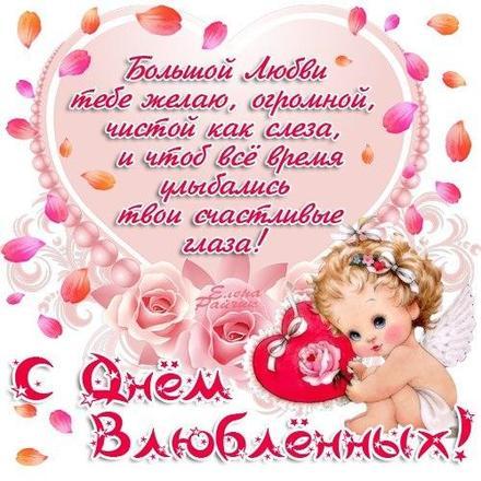 Красивая лучшая бесплатная открытка с поздравлением, лучшая бесплатная открытка с поздравлением, валентинка, красивая лучшая бесплатная открытка с поздравлением на день всех влюбленных, красивая лучшая бесплатная открытка с поздравлением на день святого валентина, красивая лучшая бесплатная открытка с поздравлением на 14 февраля, ангел. Открытки  Красивая лучшая бесплатная открытка с поздравлением, лучшая бесплатная открытка с поздравлением, валентинка, красивая лучшая бесплатная открытка с поздравлением на 14 февраля, поздравление на 14 февраля, красивая лучшая бесплатная открытка с поздравлением с днем святого валентина, красивая лучшая бесплатная открытка с поздравлением на день влюбленных, лучшая бесплатная открытка с поздравлением на день святого валентина, лучшая бесплатная открытка с поздравлением на день влюбленных скачать бесплатно онлайн! Скачать красивую открытку бесплатно онлайн! скачать открытку бесплатно   pozdravok.qwestore.com