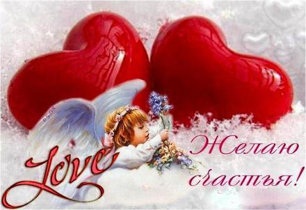 Красивая лучшая бесплатная открытка с поздравлением, аринка, валентинка, красивая лучшая бесплатная открытка с поздравлением на день всех влюбленных, красивая лучшая бесплатная открытка с поздравлением на день святого валентина, сердечки. Открытки  Красивая лучшая бесплатная открытка с поздравлением, лучшая бесплатная открытка с поздравлением, валентинка, красивая лучшая бесплатная открытка с поздравлением на 14 февраля, поздравление на 14 февраля, красивая лучшая бесплатная открытка с поздравлением с днем святого валентина, красивая лучшая бесплатная открытка с поздравлением на день влюбленных, лучшая бесплатная открытка с поздравлением на день святого валентина, лучшая бесплатная открытка с поздравлением на день влюбленных скачать бесплатно онлайн! Открытка добра! скачать открытку бесплатно   pozdravok.qwestore.com