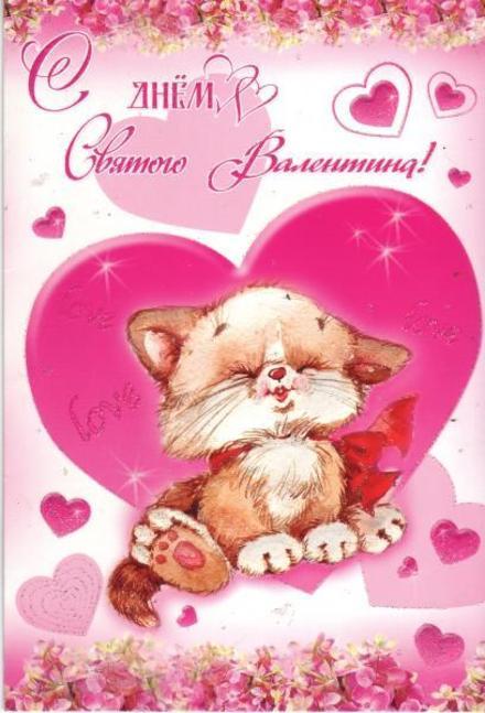 Красивая лучшая бесплатная открытка с поздравлением, лучшая бесплатная открытка с поздравлением, 14 февраля, День Святого Валентина, День всех Влюбленных, валентинка, поздравление, котик. Открытки  Красивая лучшая бесплатная открытка с поздравлением, лучшая бесплатная открытка с поздравлением, 14 февраля, День Святого Валентина, День всех Влюбленных, валентинка, поздравление, котик, любовь скачать бесплатно онлайн! Распечатать открытку! скачать открытку бесплатно   pozdravok.qwestore.com