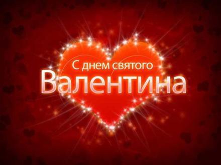 Красивая лучшая бесплатная открытка с поздравлением, лучшая бесплатная открытка с поздравлением, 14 февраля, сердце. Открытки  Красивая лучшая бесплатная открытка с поздравлением, лучшая бесплатная открытка с поздравлением, 14 февраля, сердце, поздравление скачать бесплатно онлайн! Скачать красивую картинку на праздник онлайн! скачать открытку бесплатно   pozdravok.qwestore.com