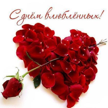 Красивая лучшая бесплатная открытка с поздравлением, аринка, валентинка, красивая лучшая бесплатная открытка с поздравлением на день всех влюбленных, красивая лучшая бесплатная открытка с поздравлением на день святого валентина, лепестки роз. Открытки  Красивая лучшая бесплатная открытка с поздравлением, лучшая бесплатная открытка с поздравлением, валентинка, красивая лучшая бесплатная открытка с поздравлением на 14 февраля, поздравление на 14 февраля, красивая лучшая бесплатная открытка с поздравлением с днем святого валентина, красивая лучшая бесплатная открытка с поздравлением на день влюбленных, лучшая бесплатная открытка с поздравлением на день святого валентина, лучшая бесплатная открытка с поздравлением на день влюбленных скачать бесплатно онлайн! Скачать красивую картинку на праздник онлайн! скачать открытку бесплатно | pozdravok.qwestore.com