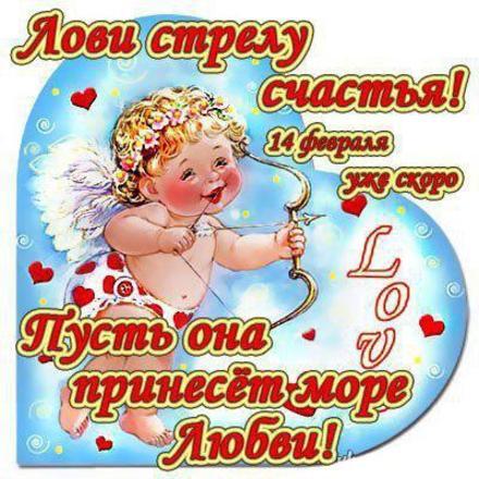 Красивая лучшая бесплатная открытка с поздравлением, лучшая бесплатная открытка с поздравлением, валентинка, красивая лучшая бесплатная открытка с поздравлением на день всех влюбленных, красивая лучшая бесплатная открытка с поздравлением на день святого валентина, красивая лучшая бесплатная открытка с поздравлением на 14 февраля, сердце, ангелочек. Открытки  Красивая лучшая бесплатная открытка с поздравлением, лучшая бесплатная открытка с поздравлением, валентинка, красивая лучшая бесплатная открытка с поздравлением на 14 февраля, поздравление на 14 февраля, красивая лучшая бесплатная открытка с поздравлением с днем святого валентина, красивая лучшая бесплатная открытка с поздравлением на день влюбленных, лучшая бесплатная открытка с поздравлением на день святого валентина, лучшая бесплатная открытка с поздравлением на день влюбленных скачать бесплатно онлайн! Скачать красивую картинку на праздник онлайн! скачать открытку бесплатно | pozdravok.qwestore.com