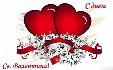 Красивая лучшая бесплатная открытка с поздравлением, лучшая бесплатная открытка с поздравлением, 14 февраля, День Святого Валентина, День всех Влюбленных, валентинка, поздравление, сердце, цветы. Открытки  Красивая лучшая бесплатная открытка с поздравлением, лучшая бесплатная открытка с поздравлением, 14 февраля, День Святого Валентина, День всех Влюбленных, валентинка, поздравление, сердце, цветы, розы скачать бесплатно онлайн! Красивые открытки бесплатно! скачать открытку бесплатно | pozdravok.qwestore.com