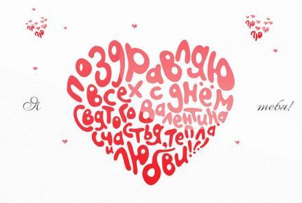 Красивая лучшая бесплатная открытка с поздравлением, лучшая бесплатная открытка с поздравлением, 14 февраля, День Святого Валентина, День всех Влюбленных, валентинка, поздравление, сердце. Открытки  Красивая Красивая лучшая бесплатная открытка с поздравлением, лучшая бесплатная открытка с поздравлением, 14 февраля, День Святого Валентина, День всех Влюбленных, валентинка, поздравление, сердце скачать бесплатно онлайн! Скачать красивые открытки бесплатно онлайн прямо сейчас! скачать открытку бесплатно | pozdravok.qwestore.com