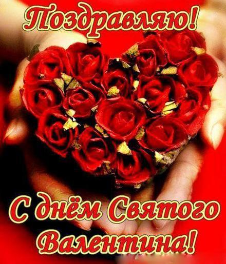 Красивая лучшая бесплатная открытка с поздравлением, лучшая бесплатная открытка с поздравлением, валентинка, красивая лучшая бесплатная открытка с поздравлением на день всех влюбленных, красивая лучшая бесплатная открытка с поздравлением на день святого валентина, сердце в ладонях. Открытки  Красивая лучшая бесплатная открытка с поздравлением, лучшая бесплатная открытка с поздравлением, валентинка, красивая лучшая бесплатная открытка с поздравлением на 14 февраля, поздравление на 14 февраля, красивая лучшая бесплатная открытка с поздравлением с днем святого валентина, красивая лучшая бесплатная открытка с поздравлением на день влюбленных, лучшая бесплатная открытка с поздравлением на день святого валентина, лучшая бесплатная открытка с поздравлением на день влюбленных скачать бесплатно онлайн! Красивые открытки бесплатно! скачать открытку бесплатно   pozdravok.qwestore.com