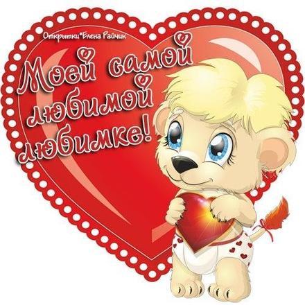 Красивая лучшая бесплатная открытка с поздравлением, лучшая бесплатная открытка с поздравлением, валентинка, красивая лучшая бесплатная открытка с поздравлением на день всех влюбленных, красивая лучшая бесплатная открытка с поздравлением на день святого валентина в стихах для любимой. Открытки  Красивая лучшая бесплатная открытка с поздравлением, лучшая бесплатная открытка с поздравлением, валентинка, красивая лучшая бесплатная открытка с поздравлением на 14 февраля, поздравление на 14 февраля, красивая лучшая бесплатная открытка с поздравлением с днем святого валентина, красивая лучшая бесплатная открытка с поздравлением на день влюбленных, лучшая бесплатная открытка с поздравлением на день святого валентина, лучшая бесплатная открытка с поздравлением на день влюбленных скачать бесплатно онлайн! Открытка добра! скачать открытку бесплатно   pozdravok.qwestore.com
