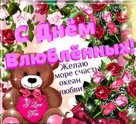 Красивая лучшая бесплатная открытка с поздравлением, лучшая бесплатная открытка с поздравлением, валентинка, красивая лучшая бесплатная открытка с поздравлением на день всех влюбленных, красивая лучшая бесплатная открытка с поздравлением на день святого валентина, цветы. Открытки  Красивая лучшая бесплатная открытка с поздравлением, лучшая бесплатная открытка с поздравлением, валентинка, красивая лучшая бесплатная открытка с поздравлением на 14 февраля, поздравление на 14 февраля, красивая лучшая бесплатная открытка с поздравлением с днем святого валентина, красивая лучшая бесплатная открытка с поздравлением на день влюбленных, лучшая бесплатная открытка с поздравлением на день святого валентина, лучшая бесплатная открытка с поздравлением на день влюбленных скачать бесплатно онлайн! Скачать красивую открытку бесплатно онлайн! скачать открытку бесплатно | pozdravok.qwestore.com