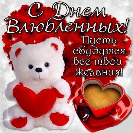 Красивая лучшая бесплатная открытка с поздравлением, аринка, валентинка, красивая лучшая бесплатная открытка с поздравлением на день всех влюбленных, красивая лучшая бесплатная открытка с поздравлением на день святого валентина, плюшевый мишка. Открытки  Красивая лучшая бесплатная открытка с поздравлением, лучшая бесплатная открытка с поздравлением, валентинка, красивая лучшая бесплатная открытка с поздравлением на 14 февраля, поздравление на 14 февраля, красивая лучшая бесплатная открытка с поздравлением с днем святого валентина, красивая лучшая бесплатная открытка с поздравлением на день влюбленных, лучшая бесплатная открытка с поздравлением на день святого валентина, лучшая бесплатная открытка с поздравлением на день влюбленных скачать бесплатно онлайн! Печать открытки! скачать открытку бесплатно   pozdravok.qwestore.com