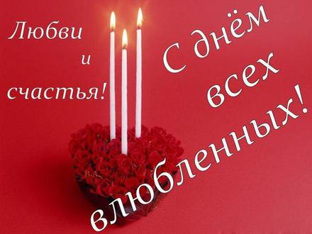 Красивая лучшая бесплатная открытка с поздравлением, лучшая бесплатная открытка с поздравлением, валентинка, красивая лучшая бесплатная открытка с поздравлением на день всех влюбленных, свечки. Открытки  Красивая лучшая бесплатная открытка с поздравлением, лучшая бесплатная открытка с поздравлением, валентинка, красивая лучшая бесплатная открытка с поздравлением на 14 февраля, поздравление на 14 февраля, красивая лучшая бесплатная открытка с поздравлением с днем святого валентина, красивая лучшая бесплатная открытка с поздравлением на день влюбленных, лучшая бесплатная открытка с поздравлением на день святого валентина, лучшая бесплатная открытка с поздравлением на день влюбленных скачать бесплатно онлайн! Печать открытки! скачать открытку бесплатно | pozdravok.qwestore.com