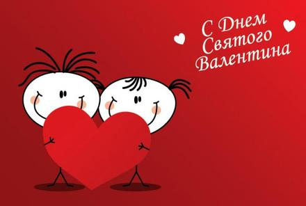 Красивая лучшая бесплатная открытка с поздравлением, 14 февраля, День всех влюбленных, любовь. Открытки  Прикольная Красивая лучшая бесплатная открытка с поздравлением, 14 февраля, День всех влюбленных, любовь скачать бесплатно онлайн! Скачать красивую картинку на праздник онлайн! скачать открытку бесплатно   pozdravok.qwestore.com