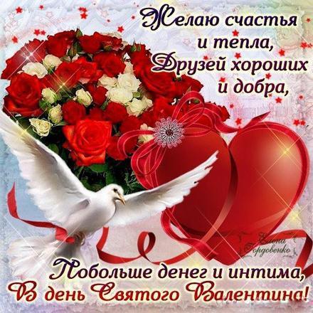 Красивая лучшая бесплатная открытка с поздравлением, лучшая бесплатная открытка с поздравлением, валентинка, сердце, цветы, голубь. Открытки  Красивая лучшая бесплатная открытка с поздравлением, лучшая бесплатная открытка с поздравлением, валентинка, красивая лучшая бесплатная открытка с поздравлением на 14 февраля, поздравление на 14 февраля, красивая лучшая бесплатная открытка с поздравлением с днем святого валентина, красивая лучшая бесплатная открытка с поздравлением на день влюбленных, лучшая бесплатная открытка с поздравлением на день святого валентина, лучшая бесплатная открытка с поздравлением на день влюбленных скачать бесплатно онлайн! Скачать красивую картинку на праздник онлайн! скачать открытку бесплатно | pozdravok.qwestore.com