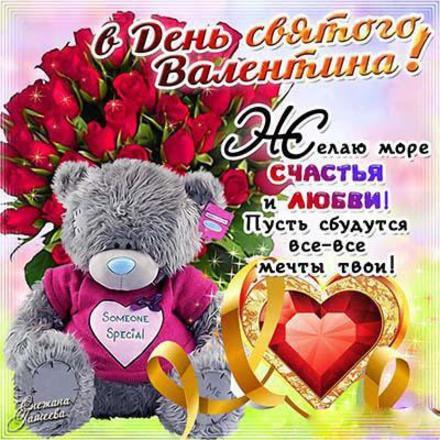 Красивая лучшая бесплатная открытка с поздравлением, лучшая бесплатная открытка с поздравлением, валентинка, красивая лучшая бесплатная открытка с поздравлением на день всех влюбленных, красивая лучшая бесплатная открытка с поздравлением на день святого валентина, красивая лучшая бесплатная открытка с поздравлением на 14 февраля, букет роз. Открытки  Красивая лучшая бесплатная открытка с поздравлением, лучшая бесплатная открытка с поздравлением, валентинка, красивая лучшая бесплатная открытка с поздравлением на 14 февраля, поздравление на 14 февраля, красивая лучшая бесплатная открытка с поздравлением с днем святого валентина, красивая лучшая бесплатная открытка с поздравлением на день влюбленных, лучшая бесплатная открытка с поздравлением на день святого валентина, лучшая бесплатная открытка с поздравлением на день влюбленных скачать бесплатно онлайн! Красивые открытки бесплатно! скачать открытку бесплатно   pozdravok.qwestore.com