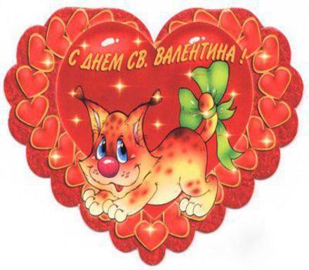 Красивая лучшая бесплатная открытка с поздравлением, лучшая бесплатная открытка с поздравлением, валентинка, сердце. Открытки  Красивая лучшая бесплатная открытка с поздравлением, лучшая бесплатная открытка с поздравлением, валентинка, красивая лучшая бесплатная открытка с поздравлением на 14 февраля, поздравление на 14 февраля, красивая лучшая бесплатная открытка с поздравлением с днем святого валентина, красивая лучшая бесплатная открытка с поздравлением на день влюбленных, лучшая бесплатная открытка с поздравлением на день святого валентина, лучшая бесплатная открытка с поздравлением на день влюбленных скачать бесплатно онлайн! Открытка добра! скачать открытку бесплатно | pozdravok.qwestore.com