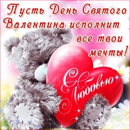 Красивая лучшая бесплатная открытка с поздравлением, лучшая бесплатная открытка с поздравлением, 14 февраля, День Святого Валентина, День всех Влюбленных, валентинка, поздравление, сердце, пожелание. Открытки  Красивая лучшая бесплатная открытка с поздравлением, лучшая бесплатная открытка с поздравлением, 14 февраля, День Святого Валентина, День всех Влюбленных, валентинка, поздравление, сердце, пожелание, мишка Тэдди скачать бесплатно онлайн! Распечатать открытку! скачать открытку бесплатно | pozdravok.qwestore.com