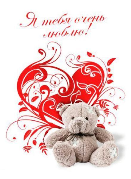 Красивая лучшая бесплатная открытка с поздравлением, лучшая бесплатная открытка с поздравлением, 14 февраля, День Святого Валентина, День всех Влюбленных, валентинка, поздравление, мишка. Открытки  Красивая лучшая бесплатная открытка с поздравлением, лучшая бесплатная открытка с поздравлением, 14 февраля, День Святого Валентина, День всех Влюбленных, валентинка, поздравление, мишка, признание скачать бесплатно онлайн! Скачать красивые картинки быстро можно здесь! скачать открытку бесплатно   pozdravok.qwestore.com
