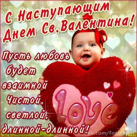 Красивая лучшая бесплатная открытка с поздравлением, лучшая бесплатная открытка с поздравлением, валентинка, красивая лучшая бесплатная открытка с поздравлением на день всех влюбленных, красивая лучшая бесплатная открытка с поздравлением на день святого валентина, красивая лучшая бесплатная открытка с поздравлением на 14 февраля, малыш. Открытки  Красивая лучшая бесплатная открытка с поздравлением, лучшая бесплатная открытка с поздравлением, валентинка, красивая лучшая бесплатная открытка с поздравлением на 14 февраля, поздравление на 14 февраля, красивая лучшая бесплатная открытка с поздравлением с днем святого валентина, красивая лучшая бесплатная открытка с поздравлением на день влюбленных, лучшая бесплатная открытка с поздравлением на день святого валентина, лучшая бесплатная открытка с поздравлением на день влюбленных скачать бесплатно онлайн! Скачать красивые открытки бесплатно онлайн прямо сейчас! скачать открытку бесплатно   pozdravok.qwestore.com