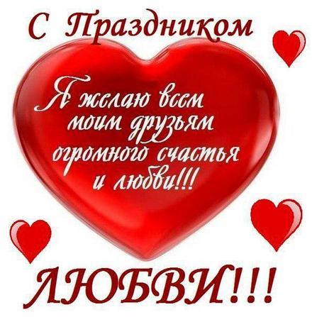 Красивая лучшая бесплатная открытка с поздравлением, лучшая бесплатная открытка с поздравлением, валентинка, сердце, праздник любви. Открытки  Красивая лучшая бесплатная открытка с поздравлением, лучшая бесплатная открытка с поздравлением, валентинка, красивая лучшая бесплатная открытка с поздравлением на 14 февраля, поздравление на 14 февраля, красивая лучшая бесплатная открытка с поздравлением с днем святого валентина, красивая лучшая бесплатная открытка с поздравлением на день влюбленных, лучшая бесплатная открытка с поздравлением на день святого валентина, лучшая бесплатная открытка с поздравлением на день влюбленных скачать бесплатно онлайн! Скачать красивую открытку бесплатно онлайн! скачать открытку бесплатно | pozdravok.qwestore.com