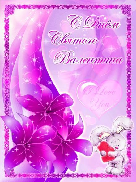 Красивая лучшая бесплатная открытка с поздравлением, лучшая бесплатная открытка с поздравлением, 14 февраля, День Святого Валентина, День всех Влюбленных, валентинка, поздравление, цветы. Открытки  Красивая лучшая бесплатная открытка с поздравлением, лучшая бесплатная открытка с поздравлением, 14 февраля, День Святого Валентина, День всех Влюбленных, валентинка, поздравление, цветы, зайка скачать бесплатно онлайн! Открытка добра! скачать открытку бесплатно | pozdravok.qwestore.com