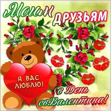 Красивая лучшая бесплатная открытка с поздравлением, лучшая бесплатная открытка с поздравлением, валентинка, красивая лучшая бесплатная открытка с поздравлением на день всех влюбленных, поцелуи, мишка. Открытки  Красивая лучшая бесплатная открытка с поздравлением, лучшая бесплатная открытка с поздравлением, валентинка, красивая лучшая бесплатная открытка с поздравлением на 14 февраля, поздравление на 14 февраля, красивая лучшая бесплатная открытка с поздравлением с днем святого валентина, красивая лучшая бесплатная открытка с поздравлением на день влюбленных, лучшая бесплатная открытка с поздравлением на день святого валентина, лучшая бесплатная открытка с поздравлением на день влюбленных скачать бесплатно онлайн! Скачать красивые открытки бесплатно онлайн прямо сейчас! скачать открытку бесплатно   pozdravok.qwestore.com