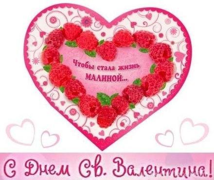 Красивая лучшая бесплатная открытка с поздравлением, лучшая бесплатная открытка с поздравлением, валентинка, сердечко, розы, цветы. Открытки  Красивая лучшая бесплатная открытка с поздравлением, лучшая бесплатная открытка с поздравлением, валентинка, красивая лучшая бесплатная открытка с поздравлением на 14 февраля, поздравление на 14 февраля, красивая лучшая бесплатная открытка с поздравлением с днем святого валентина, красивая лучшая бесплатная открытка с поздравлением на день влюбленных, лучшая бесплатная открытка с поздравлением на день святого валентина, лучшая бесплатная открытка с поздравлением на день влюбленных скачать бесплатно онлайн! Распечатать открытку! скачать открытку бесплатно | pozdravok.qwestore.com