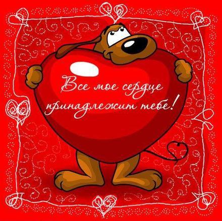 Красивая лучшая бесплатная открытка с поздравлением, 14 февраля, День всех влюбленных, любовь, сердце. Открытки  Красивая лучшая бесплатная открытка с поздравлением, 14 февраля, День всех влюбленных, любовь, сердце, признание скачать бесплатно онлайн! Красивые открытки бесплатно! скачать открытку бесплатно   pozdravok.qwestore.com