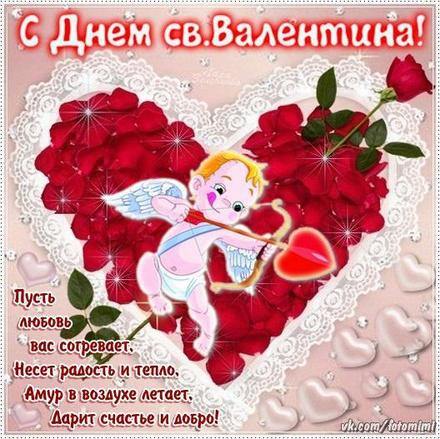 Красивая лучшая бесплатная открытка с поздравлением, лучшая бесплатная открытка с поздравлением, валентинка, красивая лучшая бесплатная открытка с поздравлением на день всех влюбленных, красивая лучшая бесплатная открытка с поздравлением на день святого валентина, красивая лучшая бесплатная открытка с поздравлением на 14 февраля, агнел, амур. Открытки  Красивая лучшая бесплатная открытка с поздравлением, лучшая бесплатная открытка с поздравлением, валентинка, красивая лучшая бесплатная открытка с поздравлением на 14 февраля, поздравление на 14 февраля, красивая лучшая бесплатная открытка с поздравлением с днем святого валентина, красивая лучшая бесплатная открытка с поздравлением на день влюбленных, лучшая бесплатная открытка с поздравлением на день святого валентина, лучшая бесплатная открытка с поздравлением на день влюбленных скачать бесплатно онлайн! Скачать красивые открытки бесплатно онлайн прямо сейчас! скачать открытку бесплатно | pozdravok.qwestore.com