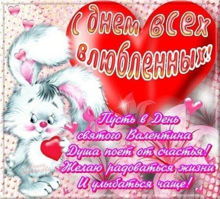 Красивая лучшая бесплатная открытка с поздравлением, лучшая бесплатная открытка с поздравлением, валентинка, красивая лучшая бесплатная открытка с поздравлением на день всех влюбленных, красивая лучшая бесплатная открытка с поздравлением на день святого валентина, красивая лучшая бесплатная открытка с поздравлением на 14 февраля, зайчик. Открытки  Красивая лучшая бесплатная открытка с поздравлением, лучшая бесплатная открытка с поздравлением, валентинка, красивая лучшая бесплатная открытка с поздравлением на 14 февраля, поздравление на 14 февраля, красивая лучшая бесплатная открытка с поздравлением с днем святого валентина, красивая лучшая бесплатная открытка с поздравлением на день влюбленных, лучшая бесплатная открытка с поздравлением на день святого валентина, лучшая бесплатная открытка с поздравлением на день влюбленных скачать бесплатно онлайн! Распечатать открытку! скачать открытку бесплатно | pozdravok.qwestore.com