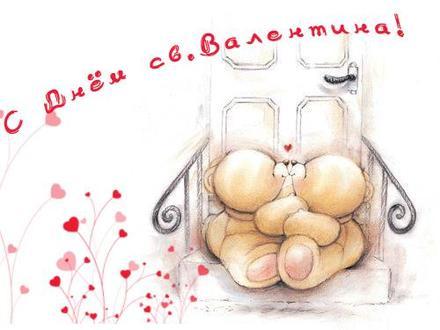 Красивая лучшая бесплатная открытка с поздравлением, лучшая бесплатная открытка с поздравлением, 14 февраля, мишка Тэдди. Открытки  Красивая лучшая бесплатная открытка с поздравлением, лучшая бесплатная открытка с поздравлением, 14 февраля, мишка Тэдди, скамейка скачать бесплатно онлайн! Открытка добра! скачать открытку бесплатно   pozdravok.qwestore.com