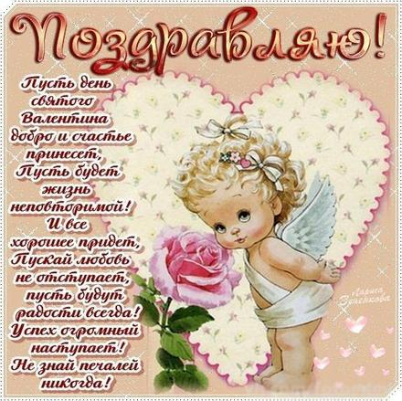 Красивая лучшая бесплатная открытка с поздравлением, лучшая бесплатная открытка с поздравлением, валентинка, сердце, ангел. Открытки  Красивая лучшая бесплатная открытка с поздравлением, лучшая бесплатная открытка с поздравлением, валентинка, красивая лучшая бесплатная открытка с поздравлением на 14 февраля, поздравление на 14 февраля, красивая лучшая бесплатная открытка с поздравлением с днем святого валентина, красивая лучшая бесплатная открытка с поздравлением на день влюбленных, лучшая бесплатная открытка с поздравлением на день святого валентина, лучшая бесплатная открытка с поздравлением на день влюбленных скачать бесплатно онлайн! Открытка добра! скачать открытку бесплатно   pozdravok.qwestore.com