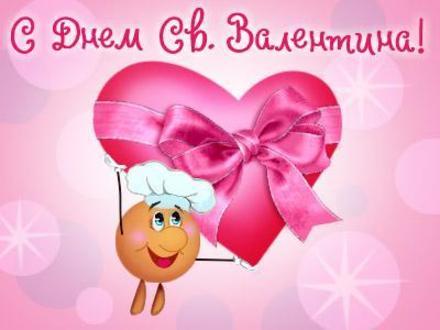 Красивая лучшая бесплатная открытка с поздравлением, лучшая бесплатная открытка с поздравлением, 14 февраля, сердце, поздравление, сердечко. Открытки  Красивая лучшая бесплатная открытка с поздравлением, лучшая бесплатная открытка с поздравлением, 14 февраля, сердце, поздравление, сердечко, День святого Валентина скачать бесплатно онлайн! Открытка добра! скачать открытку бесплатно | pozdravok.qwestore.com