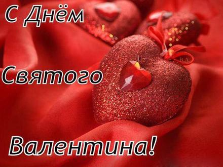 Красивая лучшая бесплатная открытка с поздравлением, лучшая бесплатная открытка с поздравлением, валентинка, красивая лучшая бесплатная открытка с поздравлением на день всех влюбленных, красивая лучшая бесплатная открытка с поздравлением на день святого валентина, красивая лучшая бесплатная открытка с поздравлением на 14 февраля, сердечко. Открытки  Красивая лучшая бесплатная открытка с поздравлением, лучшая бесплатная открытка с поздравлением, валентинка, красивая лучшая бесплатная открытка с поздравлением на 14 февраля, поздравление на 14 февраля, красивая лучшая бесплатная открытка с поздравлением с днем святого валентина, красивая лучшая бесплатная открытка с поздравлением на день влюбленных, лучшая бесплатная открытка с поздравлением на день святого валентина, лучшая бесплатная открытка с поздравлением на день влюбленных скачать бесплатно онлайн! Открытка добра! скачать открытку бесплатно   pozdravok.qwestore.com
