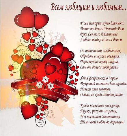 Красивая лучшая бесплатная открытка с поздравлением, лучшая бесплатная открытка с поздравлением, 14 февраля, День Святого Валентина, День всех Влюбленных, валентинка, поздравление, сердце, стихи. Открытки  Красивая лучшая бесплатная открытка с поздравлением, лучшая бесплатная открытка с поздравлением, 14 февраля, День Святого Валентина, День всех Влюбленных, валентинка, поздравление, сердце, стихи, любовь скачать бесплатно онлайн! Скачать красивую картинку на праздник онлайн! скачать открытку бесплатно | pozdravok.qwestore.com