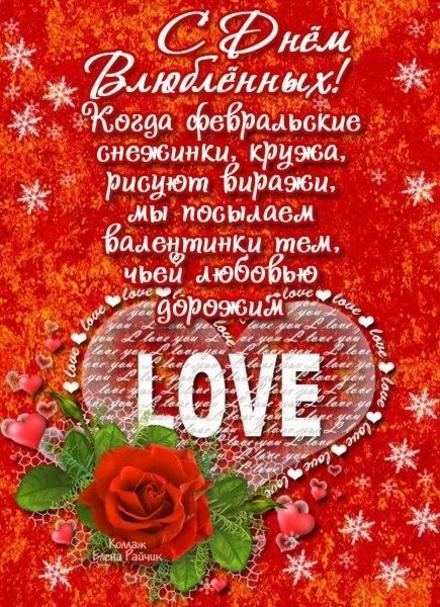 Красивая лучшая бесплатная открытка с поздравлением, лучшая бесплатная открытка с поздравлением, валентинка, красивая лучшая бесплатная открытка с поздравлением на день всех влюбленных, красивая лучшая бесплатная открытка с поздравлением на день святого валентина, красивая лучшая бесплатная открытка с поздравлением на 14 февраля, стихи. Открытки  Красивая лучшая бесплатная открытка с поздравлением, лучшая бесплатная открытка с поздравлением, валентинка, красивая лучшая бесплатная открытка с поздравлением на 14 февраля, поздравление на 14 февраля, красивая лучшая бесплатная открытка с поздравлением с днем святого валентина, красивая лучшая бесплатная открытка с поздравлением на день влюбленных, лучшая бесплатная открытка с поздравлением на день святого валентина, лучшая бесплатная открытка с поздравлением на день влюбленных скачать бесплатно онлайн! Красивые открытки бесплатно! скачать открытку бесплатно   pozdravok.qwestore.com