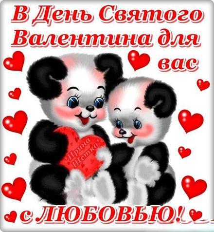 Красивая лучшая бесплатная открытка с поздравлением, лучшая бесплатная открытка с поздравлением, валентинка, красивая лучшая бесплатная открытка с поздравлением на день всех влюбленных, красивая лучшая бесплатная открытка с поздравлением на день святого валентина, сердечки, мишки. Открытки  Красивая лучшая бесплатная открытка с поздравлением, лучшая бесплатная открытка с поздравлением, валентинка, красивая лучшая бесплатная открытка с поздравлением на 14 февраля, поздравление на 14 февраля, красивая лучшая бесплатная открытка с поздравлением с днем святого валентина, красивая лучшая бесплатная открытка с поздравлением на день влюбленных, лучшая бесплатная открытка с поздравлением на день святого валентина, лучшая бесплатная открытка с поздравлением на день влюбленных скачать бесплатно онлайн! Печать открытки! скачать открытку бесплатно   pozdravok.qwestore.com