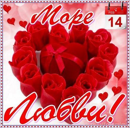 Красивая лучшая бесплатная открытка с поздравлением, аринка, валентинка, красивая лучшая бесплатная открытка с поздравлением на день всех влюбленных, красивая лучшая бесплатная открытка с поздравлением на день святого валентина, розы. Открытки  Красивая лучшая бесплатная открытка с поздравлением, лучшая бесплатная открытка с поздравлением, валентинка, красивая лучшая бесплатная открытка с поздравлением на 14 февраля, поздравление на 14 февраля, красивая лучшая бесплатная открытка с поздравлением с днем святого валентина, красивая лучшая бесплатная открытка с поздравлением на день влюбленных, лучшая бесплатная открытка с поздравлением на день святого валентина, лучшая бесплатная открытка с поздравлением на день влюбленных скачать бесплатно онлайн! Скачать красивую картинку на праздник онлайн! скачать открытку бесплатно   pozdravok.qwestore.com