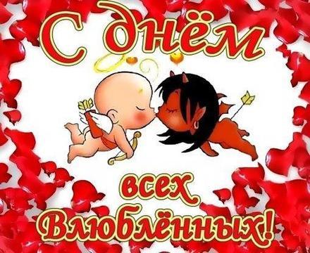 Красивая лучшая бесплатная открытка с поздравлением, лучшая бесплатная открытка с поздравлением, валентинка, ангелочки. Открытки  Красивая лучшая бесплатная открытка с поздравлением, лучшая бесплатная открытка с поздравлением, валентинка, красивая лучшая бесплатная открытка с поздравлением на 14 февраля, поздравление на 14 февраля, красивая лучшая бесплатная открытка с поздравлением с днем святого валентина, красивая лучшая бесплатная открытка с поздравлением на день влюбленных, лучшая бесплатная открытка с поздравлением на день святого валентина, лучшая бесплатная открытка с поздравлением на день влюбленных скачать бесплатно онлайн! Печать открытки! скачать открытку бесплатно   pozdravok.qwestore.com