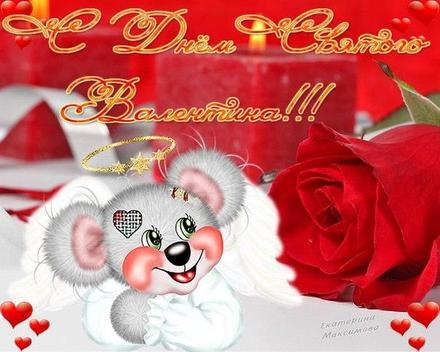 Красивая лучшая бесплатная открытка с поздравлением, лучшая бесплатная открытка с поздравлением, валентинка, красивая лучшая бесплатная открытка с поздравлением на день всех влюбленных, красивая лучшая бесплатная открытка с поздравлением на день святого валентина, красивая лучшая бесплатная открытка с поздравлением на 14 февраля, мышка. Открытки  Красивая лучшая бесплатная открытка с поздравлением, лучшая бесплатная открытка с поздравлением, валентинка, красивая лучшая бесплатная открытка с поздравлением на 14 февраля, поздравление на 14 февраля, красивая лучшая бесплатная открытка с поздравлением с днем святого валентина, красивая лучшая бесплатная открытка с поздравлением на день влюбленных, лучшая бесплатная открытка с поздравлением на день святого валентина, лучшая бесплатная открытка с поздравлением на день влюбленных скачать бесплатно онлайн! Скачать красивую открытку бесплатно онлайн! скачать открытку бесплатно   pozdravok.qwestore.com