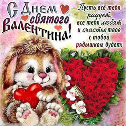 Красивая лучшая бесплатная открытка с поздравлением, лучшая бесплатная открытка с поздравлением, валентинка, красивая лучшая бесплатная открытка с поздравлением на день всех влюбленных, красивая лучшая бесплатная открытка с поздравлением на день святого валентина, зайчик. Открытки  Красивая лучшая бесплатная открытка с поздравлением, лучшая бесплатная открытка с поздравлением, валентинка, красивая лучшая бесплатная открытка с поздравлением на 14 февраля, поздравление на 14 февраля, красивая лучшая бесплатная открытка с поздравлением с днем святого валентина, красивая лучшая бесплатная открытка с поздравлением на день влюбленных, лучшая бесплатная открытка с поздравлением на день святого валентина, лучшая бесплатная открытка с поздравлением на день влюбленных скачать бесплатно онлайн! Распечатать открытку! скачать открытку бесплатно   pozdravok.qwestore.com