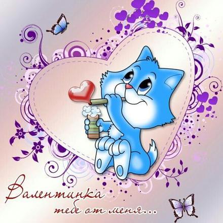 Красивая лучшая бесплатная открытка с поздравлением, лучшая бесплатная открытка с поздравлением, валентинка, сердце, котик. Открытки  Красивая лучшая бесплатная открытка с поздравлением, лучшая бесплатная открытка с поздравлением, валентинка, красивая лучшая бесплатная открытка с поздравлением на 14 февраля, поздравление на 14 февраля, красивая лучшая бесплатная открытка с поздравлением с днем святого валентина, красивая лучшая бесплатная открытка с поздравлением на день влюбленных, лучшая бесплатная открытка с поздравлением на день святого валентина, лучшая бесплатная открытка с поздравлением на день влюбленных скачать бесплатно онлайн! Распечатать открытку! скачать открытку бесплатно   pozdravok.qwestore.com